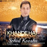 Soheil-Koosha-Khandehat-Eshghame