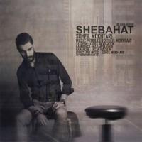 Soheil-Mokhtari-Shebahat