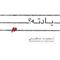 Tohid-Azimi-Yadete