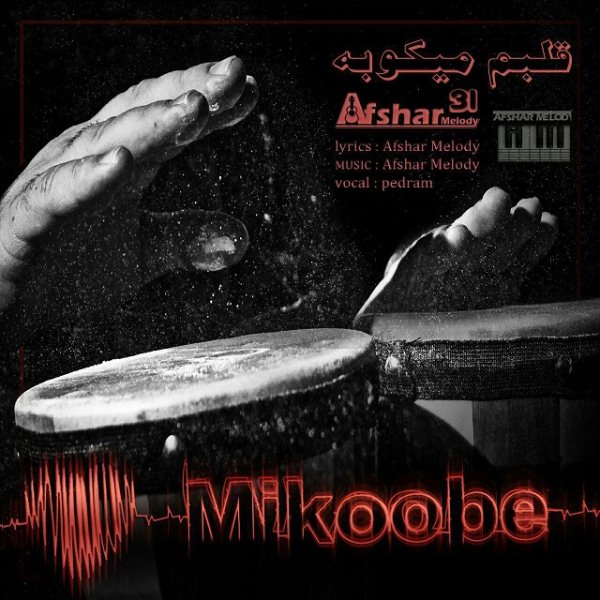 Afshar Melody - Ghalbam Mikobe