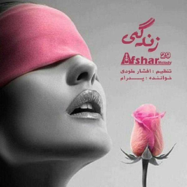 Afshar Melody - Zendegi