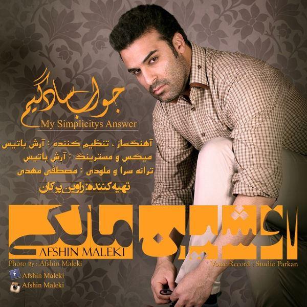 Afshin Maleki - Javabe Sadegim
