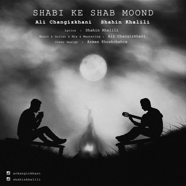 Ali Changizkhani & Shahin Khalili - Shabi Ke Shab Moond