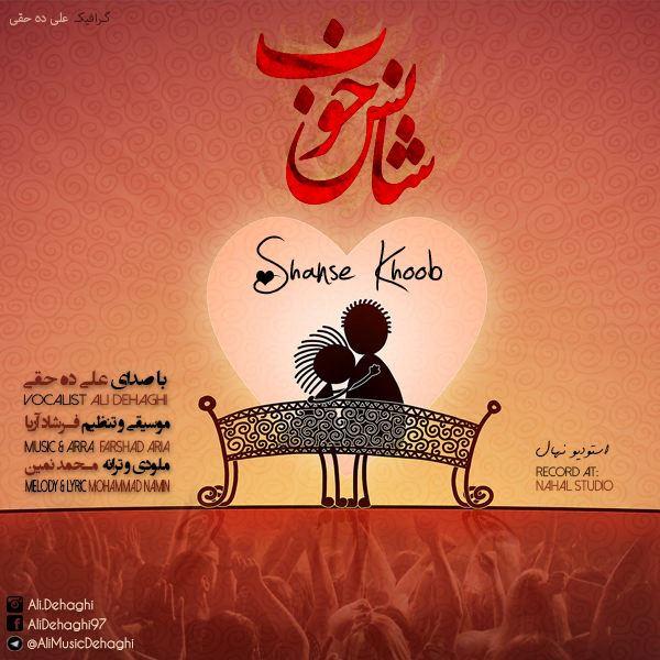 Ali Dehaghi - Shanse Khoob