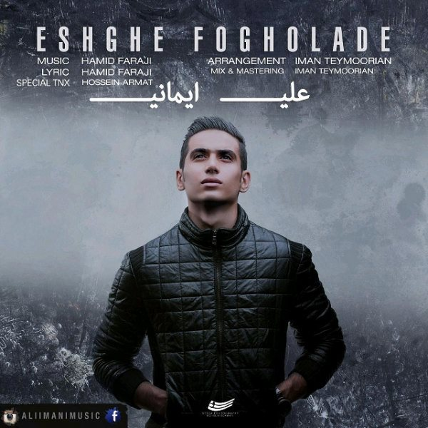 Ali Imani - Eshghe Fogholade