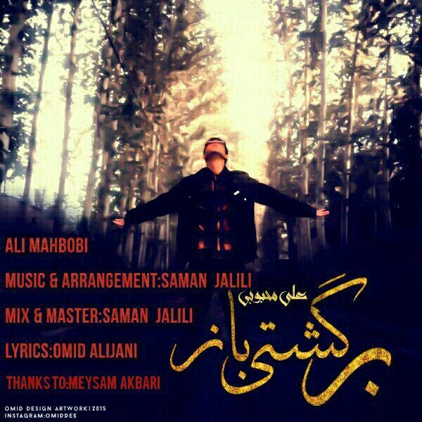 Ali Mahboobi - Bargashti Baz