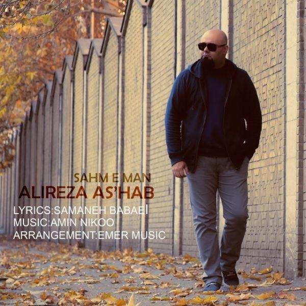 Alireza Ashab - Sahme Man