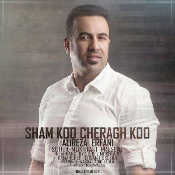 Alireza Erfani - Sham Koo Cheragh Koo