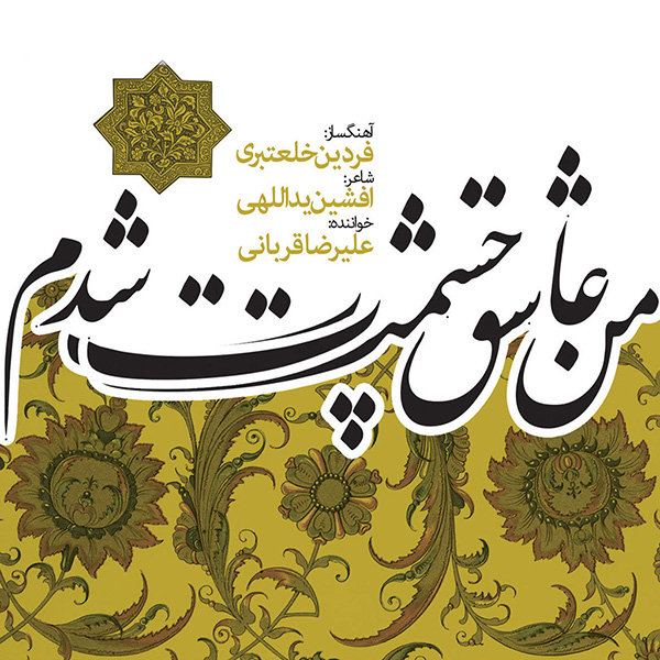 Alireza Ghorbani - Ey Baran (New Version)