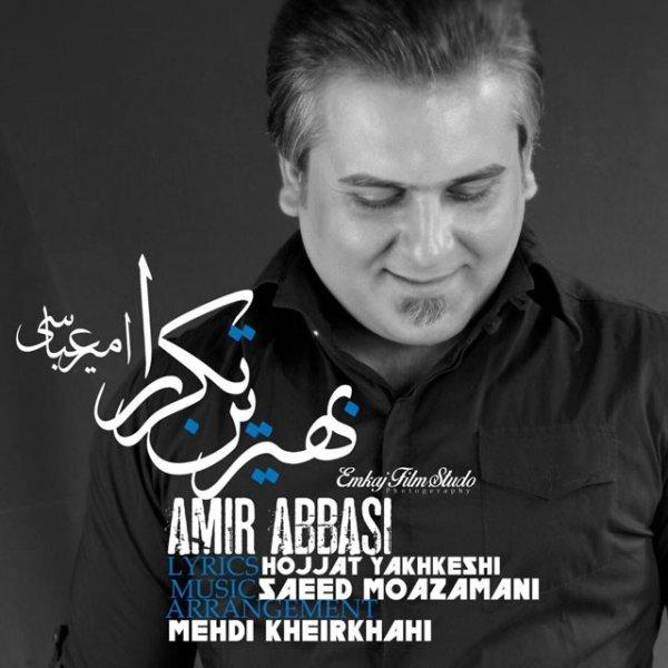 Amir Abbasi - Behtarin Tekrar
