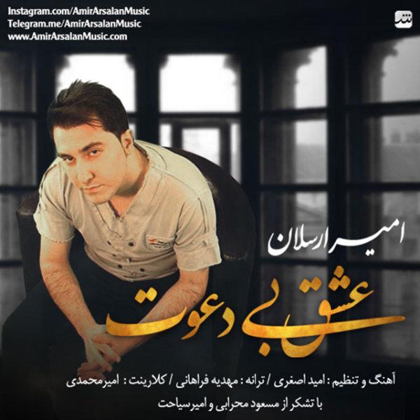 Amir Arsalan - Eshgh Bi Davat