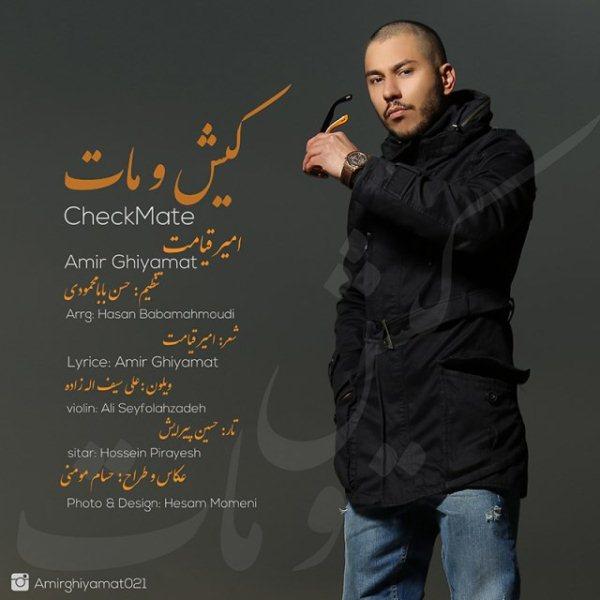 Amir Ghiyamat - Kish O Mat