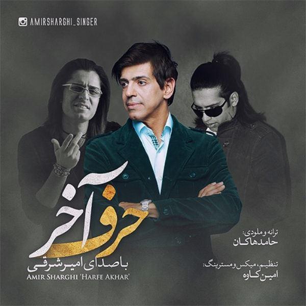 Amir Sharghi - Harfe Akhar