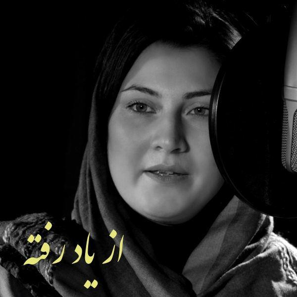 Ava Pazoky - Az Yad Rafteh