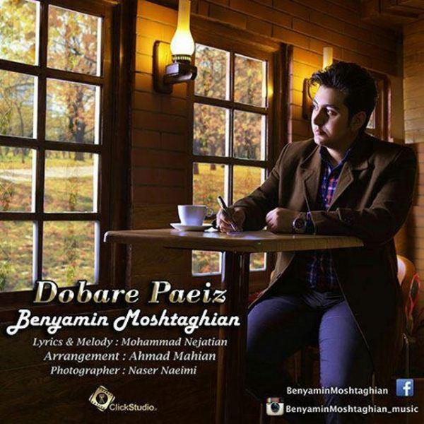 Benyamin Moshtaghian - Dobare Paeiz