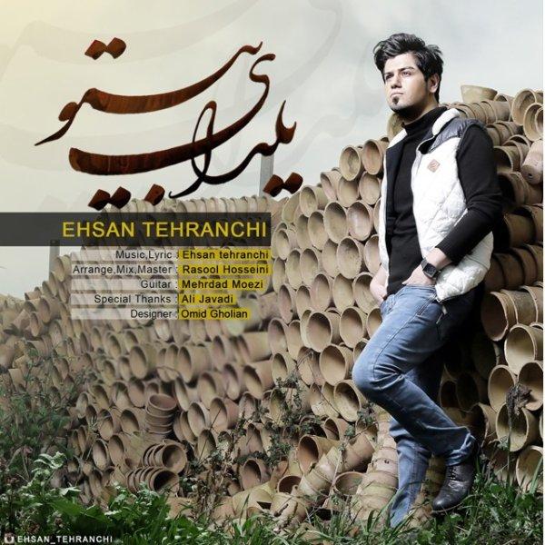 Ehsan Tehranchi - Yaldaye Bi To