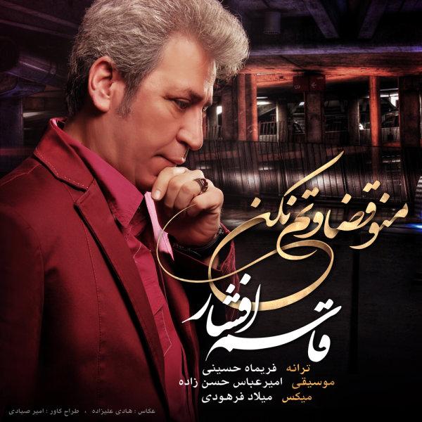 Ghasem Afshar - Mano Ghezavatam Nakon