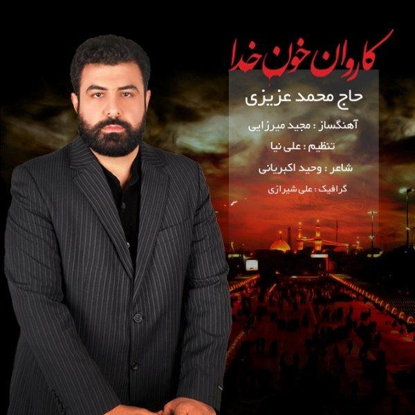 Haj Mohammad Azizi - Karevane Khoone Seda