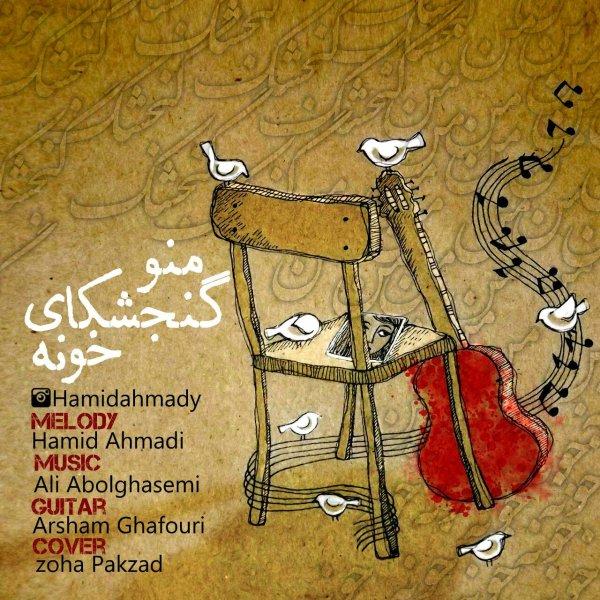 Hamid Ahmadi - Mano Gonjeshkaye Khooneh