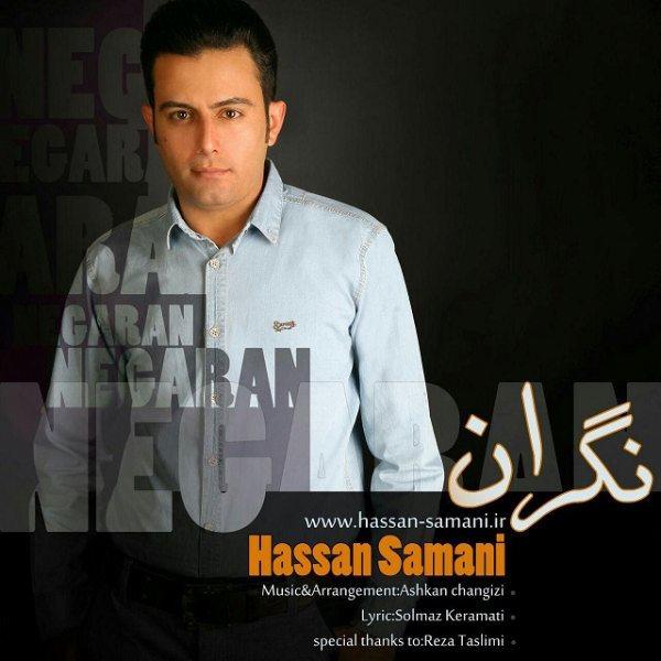 Hassan Samani - Negaran