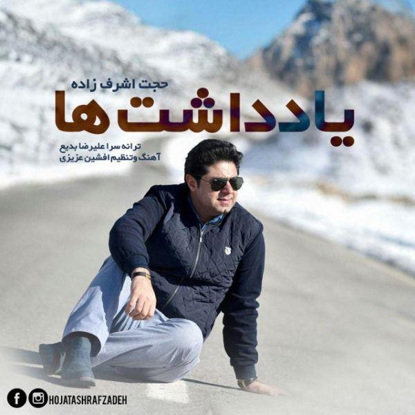 Hojat Ashrafzade - Yaddashtha