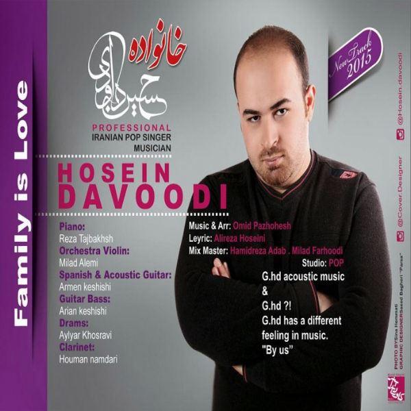 Hosein Davoodi - Khanevadeh