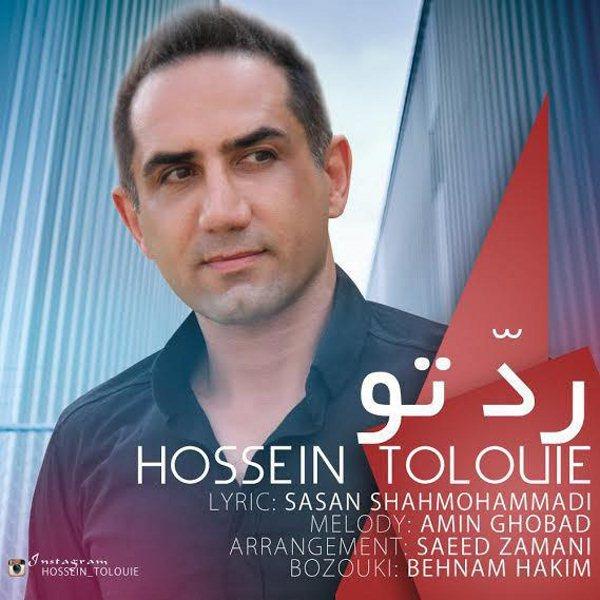 Hossein Tolouie - Rade To