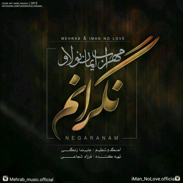 Iman No Love & Mehrab - Negaranam
