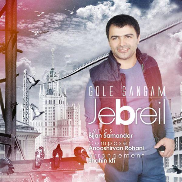 Jebreil - Gole Sangam