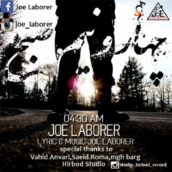 Joe Laborer - 04:30 am