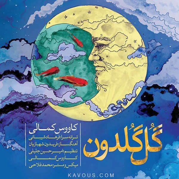 Kavous Kamali - Gole Goldoun