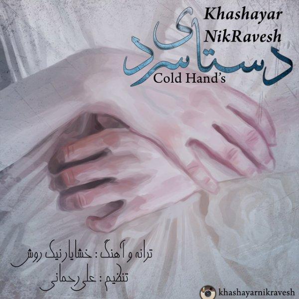 Khashayar Nikravesh - Dastaye Sard