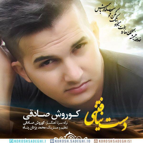 Korosh Sadeghi - Dast Nayaftani