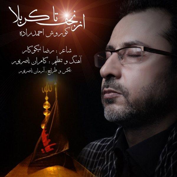Kourosh Ahmadzadeh - Az Najaf Ta Karbala