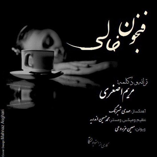 Maryam Asghari - Fenjune Khali