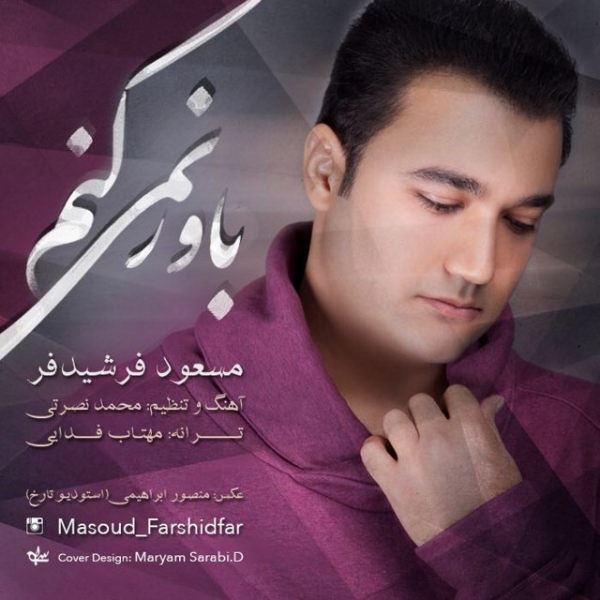 Masoud Farshidfar - Bavar Nemikonam