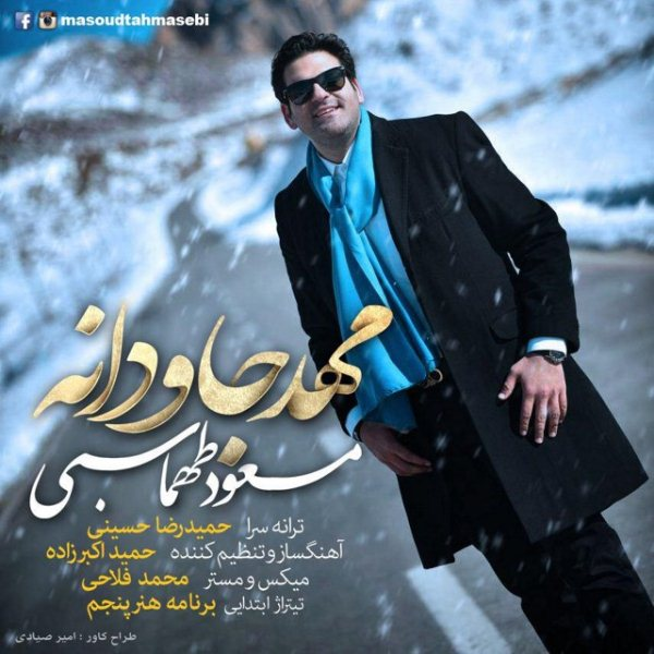 Masoud Tahmasebi - Mahde Javedane