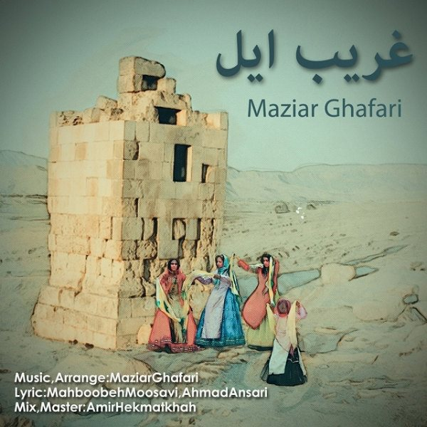 Maziar Ghafari - Gharibe Eil