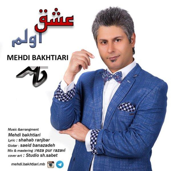Mehdi Bakhtiari - Eshghe Avalam