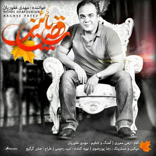 Mehdi Ghafourian - Raghse Paeez