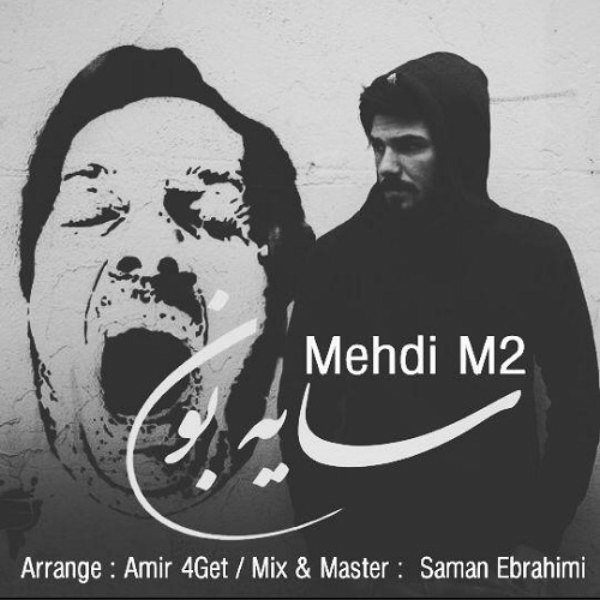 Mehdi M2 - Sayeboon