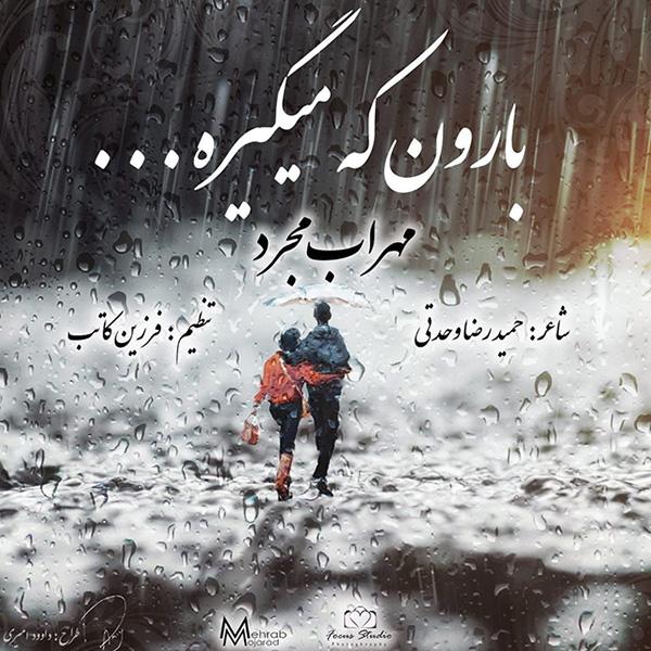 Mehrab Mojarad - Baroon Ke Migire