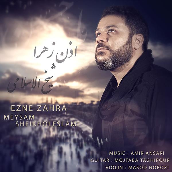 Meysam Sheikholeslami - Ezne Zahra