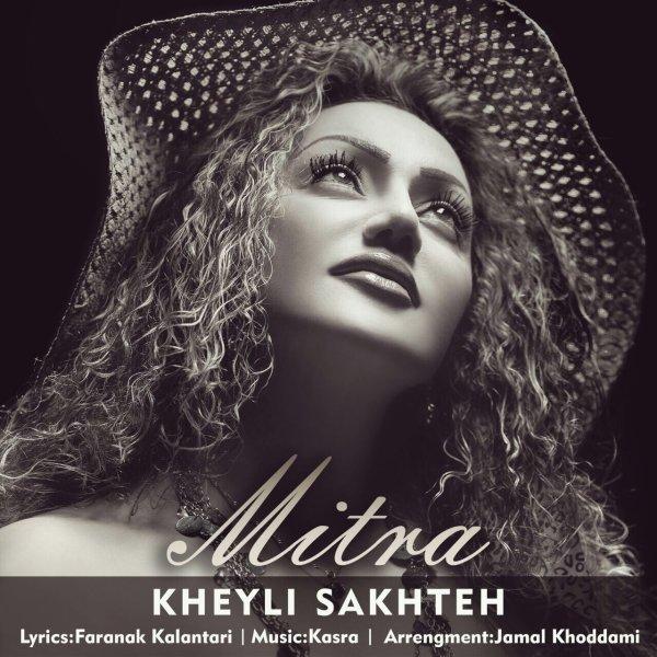 Mitra Lavasani - Kheyli Sakhteh
