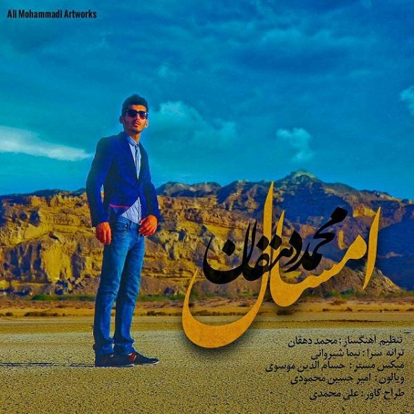 Mohammad Dehghan - Emsal