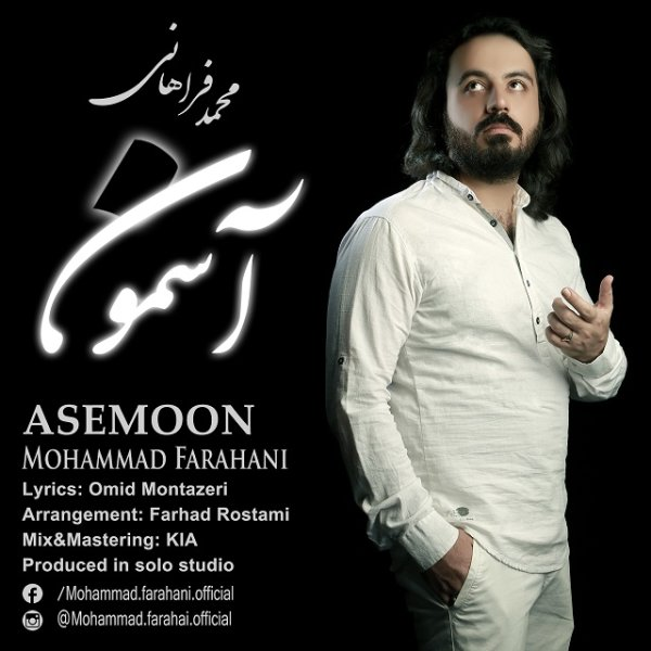 Mohammad Farahani - Asemoon