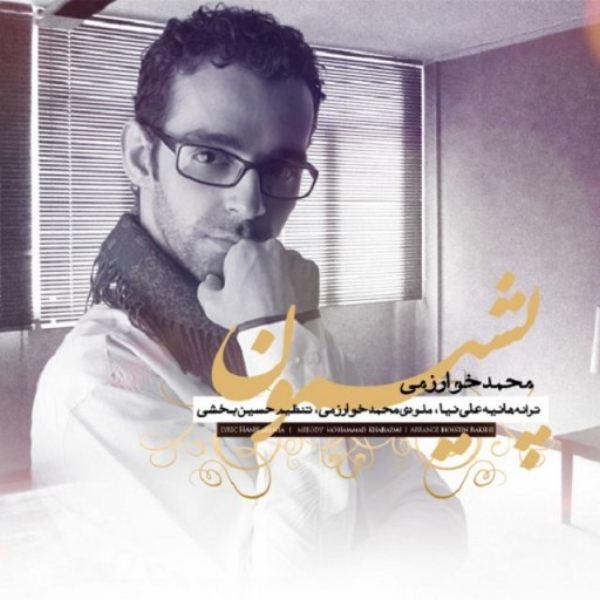 Mohammad Kharazmi - Pashimon