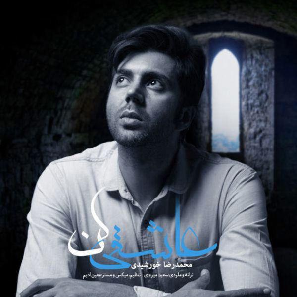Mohammad Reza Khorshidi - Asheghi Kon