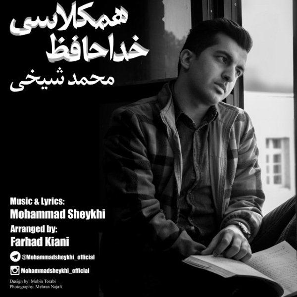Mohammad Sheykhi - Khodahafez Hamkelasi