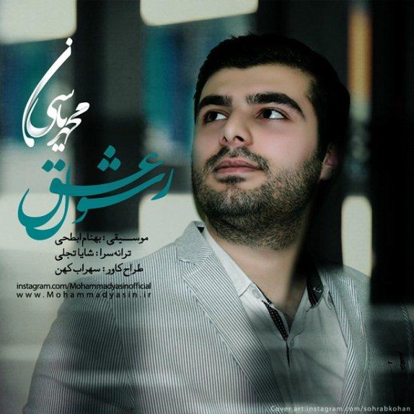 Mohammad Yasin - Rasoul Eshgh